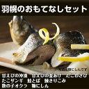 【ふるさと納税】羽幌のおもてなしセット