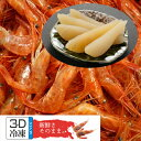 【ふるさと納税】北海道羽幌産お刺身用甘えびと味付けかずのこセット