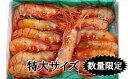 【ふるさと納税】【数量限定】北海道羽幌産 特大ぼたんえび 1kg