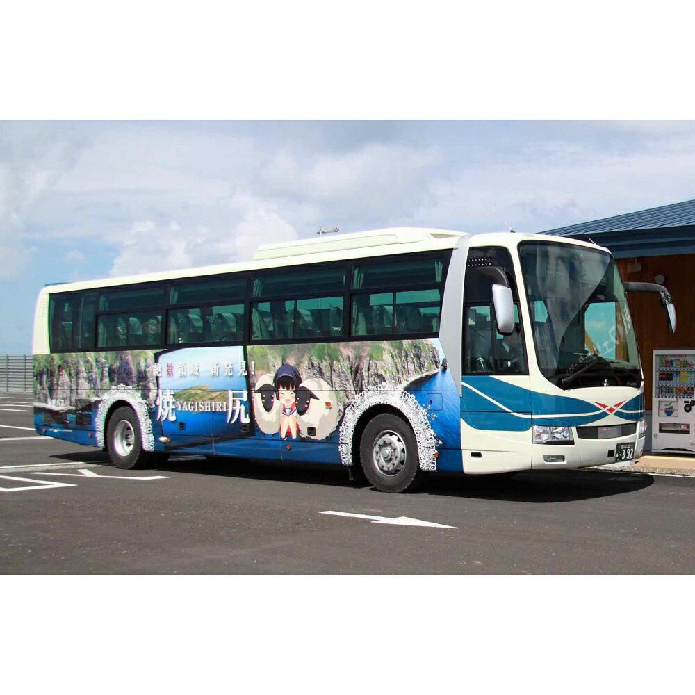 【ふるさと納税】札幌〜羽幌(特急はぼろ号)往復バス乗車券
