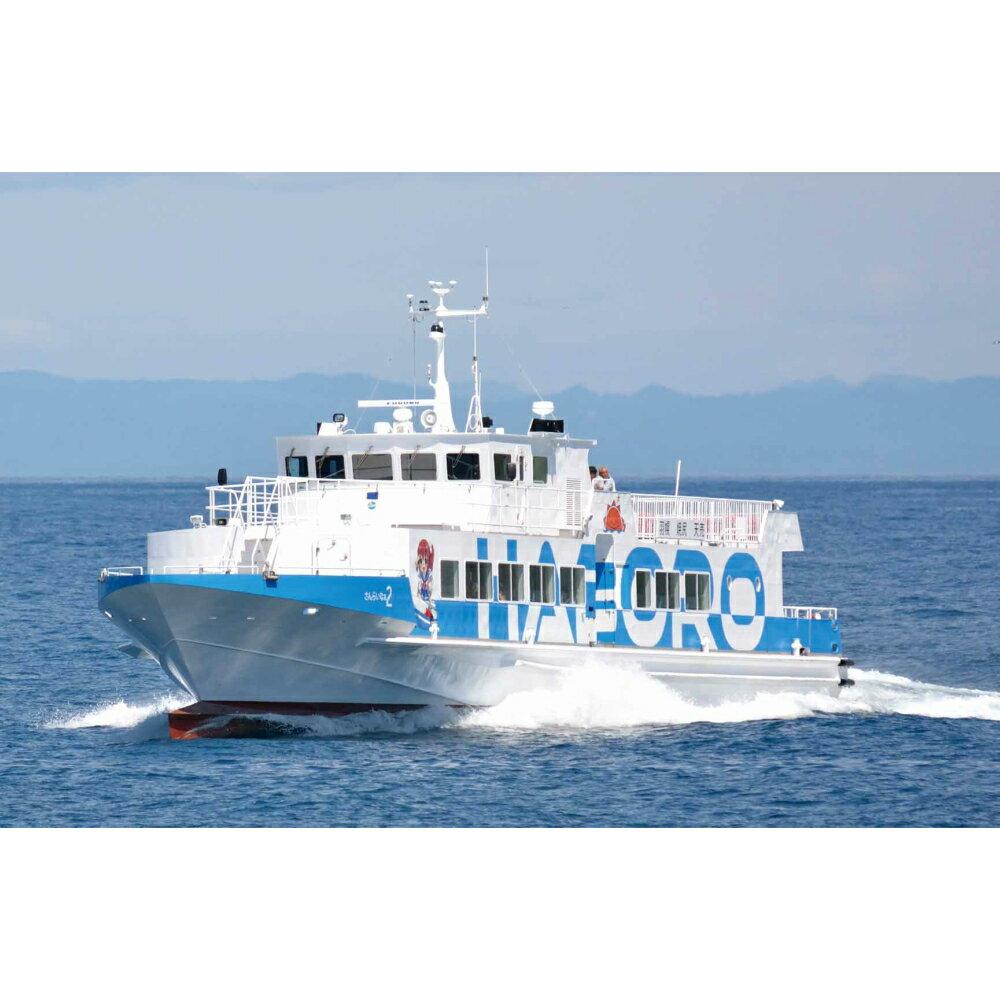 【ふるさと納税】羽幌〜焼尻〜天売  高速船往復乗船券