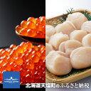 【ふるさと納税】数量限定☆生冷帆立1kg(生食用)とイクラ5...