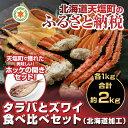 【ふるさと納税】贅沢!タラバとズワイの食べ比べセット(北海道...