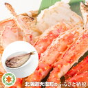 【ふるさと納税】業務用!!タラバ足1kg☆4肩セット☆(北海...