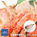 【ふるさと納税】業務用!!タラバ足800g・5肩セット(北海