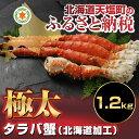 【ふるさと納税】極太タラバ足1.2kg(北海道加工)(容量:...