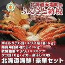【ふるさと納税】北海道海鮮!豪華セット(容量:ボイルタラバ足...