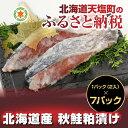 【ふるさと納税】【数量限定】北海道の鮭粕で漬け込みました!北...