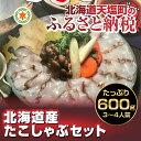 【ふるさと納税】【数量限定】北海道産たこしゃぶセット(容量:...
