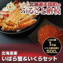 【ふるさと納税】【北海道産】いばら蟹&いくらセット(内容量 ...