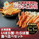 【ふるさと納税】目玉! 【北海道産】いばら蟹&たらば蟹食べ比...