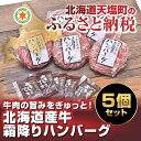 【ふるさと納税】北海道産牛★霜降りハンバーグ5個セット(容量...