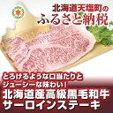 【ふるさと納税】北海道産高級黒毛和牛☆サーロインステーキ3枚...
