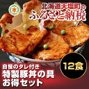 【ふるさと納税】自慢のたれ付☆特製豚丼の具12食お得セット☆...