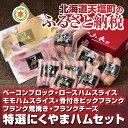 【ふるさと納税】特選にくやまハムセットA(容量:ベーコンブロ...