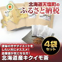 【ふるさと納税】血糖値が気になる方!キクイモ茶4袋セット