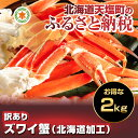 【ふるさと納税】北海道加工!☆訳ありズワイ蟹2kg(北海道加...