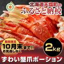 【ふるさと納税】【数量限定】(北海道加工)★ズワイ蟹爪ボイル...