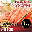 【ふるさと納税】タラバ足1kg(北海道加工)(容量:約1kg...