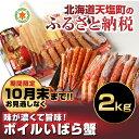【ふるさと納税】珍しい☆北海道産!ボイルいばら蟹1☆(容量:...