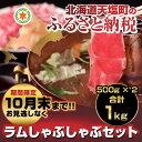 【ふるさと納税】女性に大人気! ラムしゃぶしゃぶセット (容...