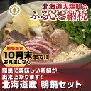 【ふるさと納税】【数量限定】北海道産☆鴨鍋セット(容