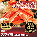 【ふるさと納税】北海道加工!☆訳ありズワイ蟹 お得な4kg(...