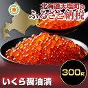 【ふるさと納税】天塩の國ブランド いくらの醤油漬300g 北...
