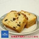 【ふるさと納税】フルーツパウンドケーキ