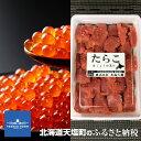 【ふるさと納税】天塩の國ブランド いくらの醤油漬け1kg・訳...