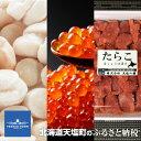 【ふるさと納税】天塩の國ブランド 生冷ホタテ1kg・いくらの...