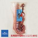 【ふるさと納税】北海道 天塩産!極太生 たこ足1kg(容量:...