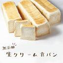 【ふるさと納税】無添加特上生クリーム食パン35cm×3本【0