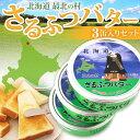 【ふるさと納税】さるふつバター(3缶入り)セット