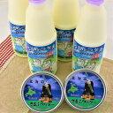 【ふるさと納税】牛乳バターセット ※月曜...