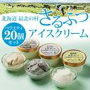 【ふるさと納税】さるふつ生乳使用 なめらかアイス 20個セッ...