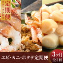 【ふるさと納税】オホーツク枝幸 エビ・カニ・ホタテ 3ヶ月定...