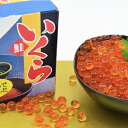 【ふるさと納税】枝幸の四季 昔風いくら醤油漬け200g 【魚貝類・いくら・魚卵】