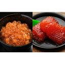 【ふるさと納税】北隆丸 塩いくら300g・甘口筋子500g 北海道 魚介 【魚貝類・いくら・魚卵】