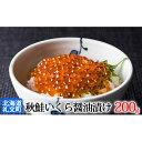 【ふるさと納税】秋鮭いくら醤油漬け200g 【いくら・魚卵・魚貝類・加工食品】