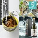 【ふるさと納税】 利尻島産 あわび醤油煮と日本酒『麗峰の雫』...