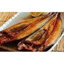 【ふるさと納税】オホーツク海前浜沖産ほっけの開き6枚 【魚貝...