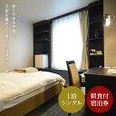 【ふるさと納税】ホテル サンシャイン 1泊朝食付宿泊券(シングル)