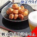 【ふるさと納税】帆立焼貝柱詰合せA 【魚介類・貝・魚貝類・加...