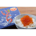 【ふるさと納税】北海道オホーツク北の食卓 いくら醤油漬300g 【魚貝類・いくら・魚卵】