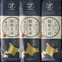 【ふるさと納税】北海道雄武町産 韃靼そば乾麺200g×5
