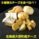 【ふるさと納税】チーズオールスターズ...