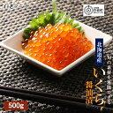 【ふるさと納税】北海道産 いくら醤油漬け 500g【BC005】