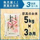 【ふるさと納税】〈新米発送開始!〉3ヵ月!毎月届く定期便「厚真のお米」5kg
