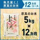 【ふるさと納税】毎月届く定期便「厚真のお米」5kg...